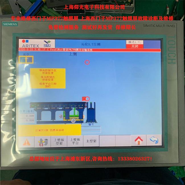 西门子MP377触摸屏常见的一些故障维修
