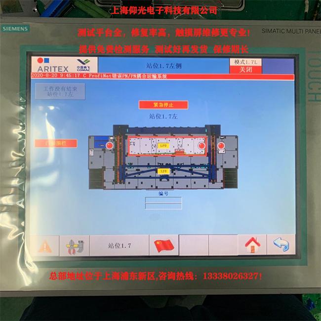 西门子MP377触摸屏死机维修处理