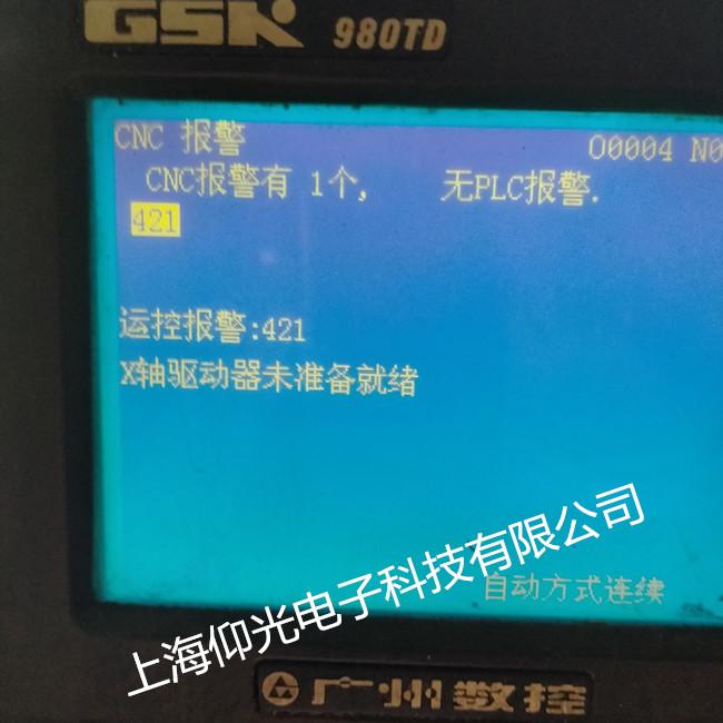 上海广州数控系统维修,系统报421故障代码处理方案