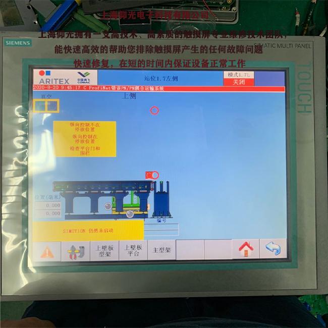 西门子MP377触摸屏电源电路常见故障分析与排除方法