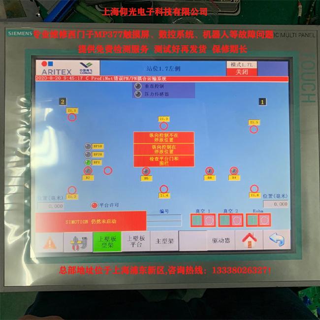 西门子MP377触摸屏的日常维护处理